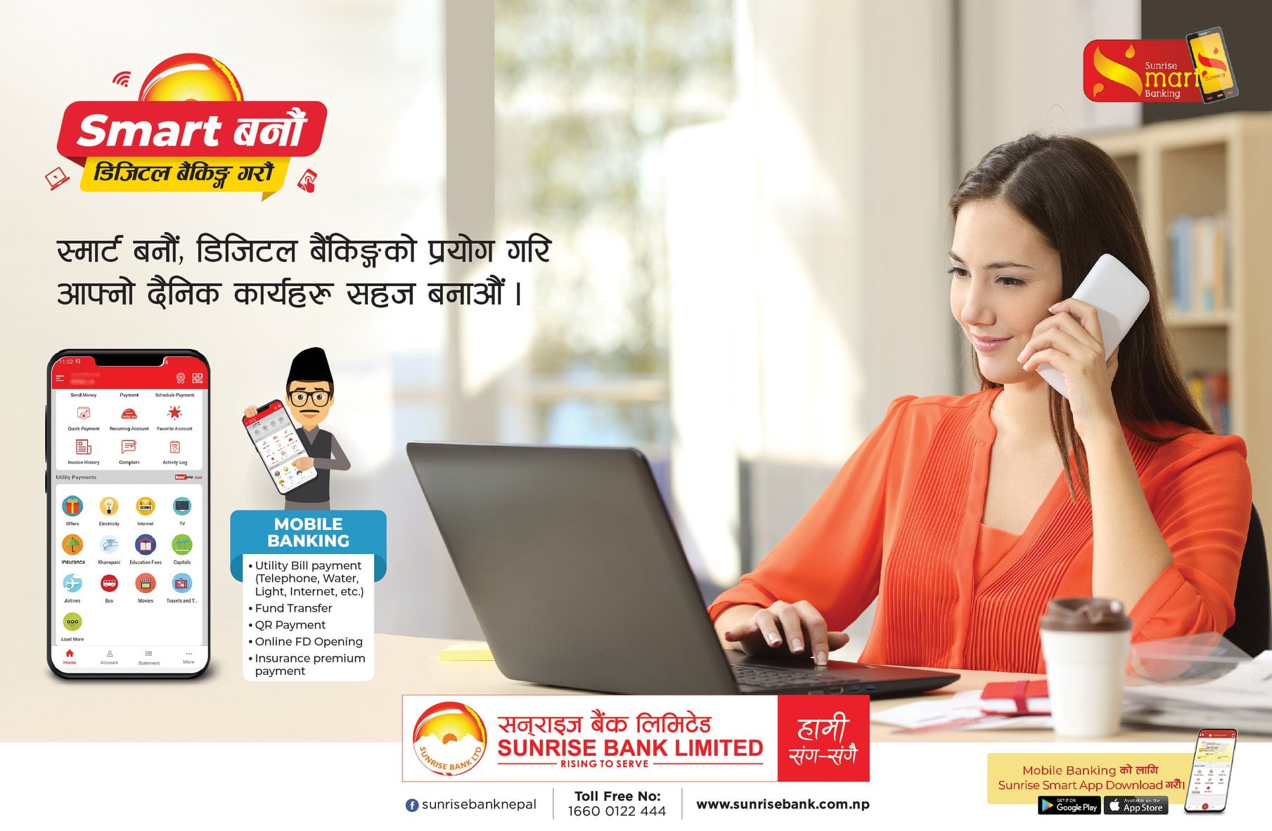 SUNRISE SMART (MOBILE BANKING)
